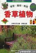 拈花惹草7 - 香草植物