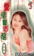 XUN MENG YUAN  105 -  AI QING TIAN JIU NIANG
