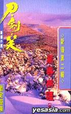 DAO JIAN XIAO XIN CHUAN DI ER JI  -  WAN SHOU WU JIANG  (Vol. 1-4)