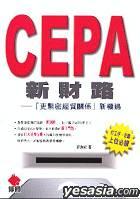 CEPA新財路 - 「更緊密經貿關係」新機遇