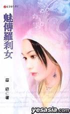 HONG CHUN QING HUA 462 -  MEI CHUAN LUO CHA NU