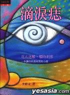 Catch67 -  DI LEI ZHI