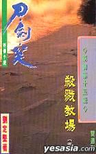 DAO JIAN XIAO XIN CHUAN DI SHI WU JI -  SHA LU JIAO CHANG  (Vol. 1-4)