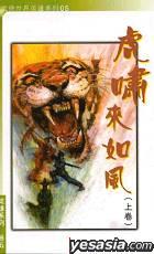 HU XIAO LAI RU FENG  ( SHANG JUAN )
