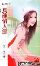 HONG CHUN QING HUA 461 -  MEI CHUAN LUO CHA NU