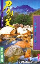 DAO JIAN XIAO XIN CHUAN DI SHI BA JI  -  MO WEN HUANG ZHAO  (Vol. 1-4)