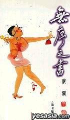 CAI LAN  -  WU XU ZHI SHU SAN WEN