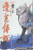 黄易异侠系列 - 边荒传说(第6-10卷)