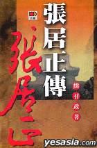 ZHANG JU ZHENG CHUAN ( YI TAO QI CE ) HE ZHUANG