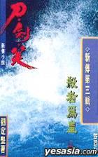 DAO JIAN XIAO XIN CHUAN DI SAN JI  -  SHA ZHE WEI HUANG  (Vol. 1-4)
