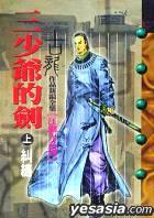 叁少爷的剑(上)