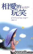 BLUE XIAO SHUO TING 07 -  XIANG AI DE WAN XIAO