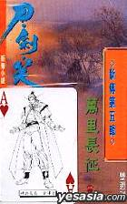 DAO JIAN XIAO XIN CHUAN DI WU JI  -  WAN LI CHANG ZHENG  (Vol. 1-4)