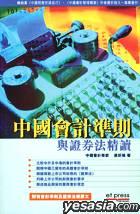 中國會計準則與證券法精讀