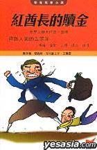 A TANG XUAN YI LI XIAN XIAO SHUO  -  HONG QIU CHANG DE SHU JIN