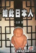 ZUI XIN TOU SHI 14 -  RU CI RI BEN REN