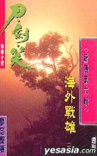 DAO JIAN XIAO XIN CHUAN DI LIU JI  -  HAI WAI ZHAN XIONG  (Vol. 1-4)