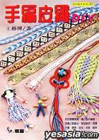 SHOU BIAN PI SHENG DIY