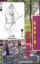 DAO JIAN XIAO XIN CHUAN DI QI JI  -  GU DU JING LEI  (Vol. 1-4)