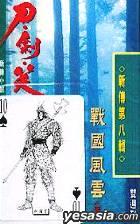 DAO JIAN XIAO XIN CHUAN DI BA JI  -  ZHAN GUO FENG YUN  (Vol. 1-4)