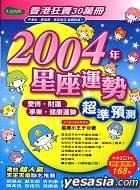 2004 NIAN XING ZUO YUN SHI CHAO ZHUN YU CE  -  SHENG HUO ZHI HUI 64