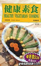 HEALTHY VEGETARIAN COOKING(CHINESE- ENGLISH EDITON)