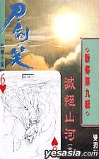 DAO JIAN XIAO XIN CHUAN DI JIU JI  - MIE JUE SHAN HE  (Vol. 1-4)