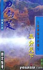 DAO JIAN XIAO XIN CHUAN DI SHI LIU JI  -  SAN FEN TIAN XIA  (Vol. 1-4)