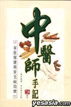ZHONG YI SHI SHOU JI -- JIA TING BAO JIAN YU CHANG JIAN BING ZHI LIAO