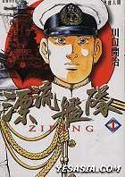 Zipang Vol.1