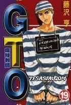 GTO 麻辣教師 Vol.19
