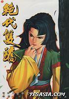绝代双骄(精装合订本)Vol.22