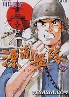 Zipang Vol.2