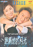 Perfect Match (DVD) (Hong Kong Version)