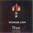 Inugami Soundtrack - Piano Version (Japan Ver.)