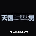 Tengoku ni ichiban chikai otoko (Japan Version)