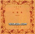 Tanpensyu (Japan Version)