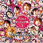 Best! Morning Musume 1 (Japan Ver.)