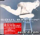 Soul Bangin