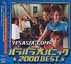 Parapara Daipanic 2000BEST (Japan Ver.)