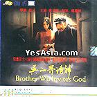 Brother Wu Invites God