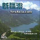 Xin Jiang Tour