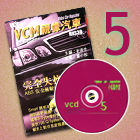 VCM May Issue Vol. 5