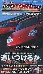 BEST MOTORING (11/2000) (VHS)(JP)