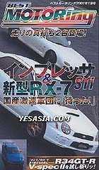 BEST MOTORING (2001-1)