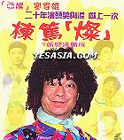 Dong Du Can - Yu Le Tong Qi Wan
