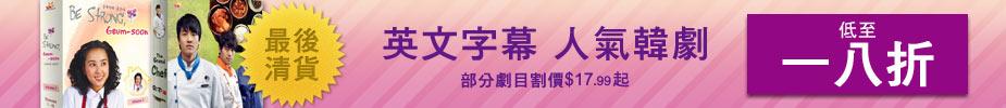 Up to 86% Off English-subtitled K-Dramas!
