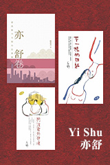 Books by Yi Shu