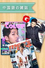 中国語の雑誌