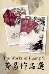 Huang Yi 黃易